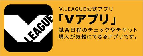 Vリーグ公式アプリ「Vアプリ」