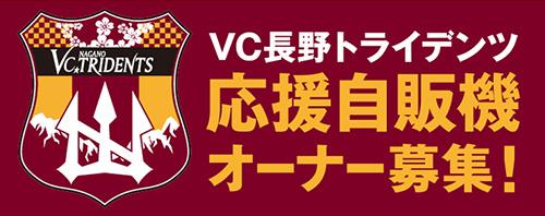 VC長野トライデンツ応援自販機オーナー募集!