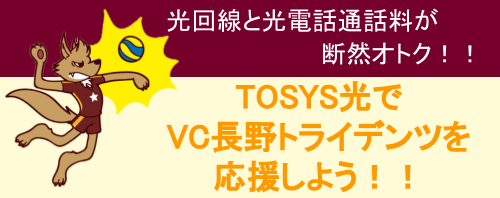 TOSYS光でVC長野トライデンツを応援しよう!!
