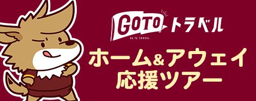GOTOトラベルホーム&アウェイ応援ツアー
