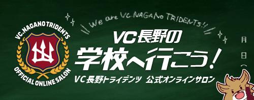 VC長野の学校へ行こう!公式オンラインサロン