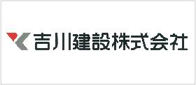 吉川建設株式会社
