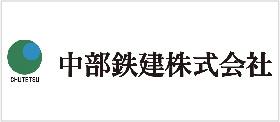 中部鉄建株式会社