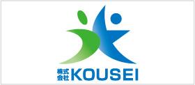 株式会社KOUSEI