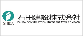 石田建設株式会社