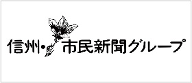信州市民新聞グループ