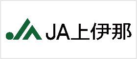 JA上伊那