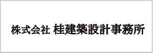 株式会社桂建築設計事務所