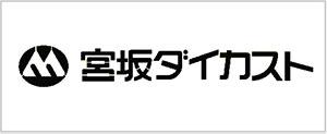 宮坂ダイカスト