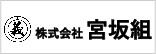 株式会社宮坂組