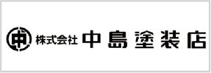 株式会社中島塗装店
