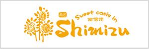 南信州Shimizu