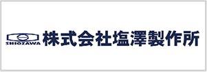 株式会社塩澤製作所