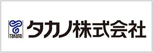 タカノ株式会社