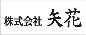 株式会社 矢花