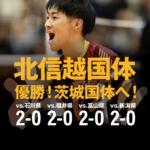 いきいき茨城ゆめ国体(第74回国民体育大会)組み合わせについて