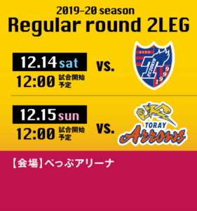 V.LEAGUE DIVISION1 MEN 2019-20   第13節/第14節