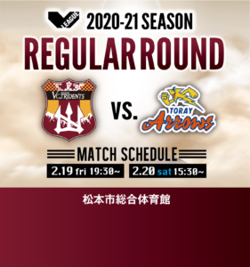 V.LEAGUE DIVISION1 MEN 2020-21   第25戦/第26戦 試合結果