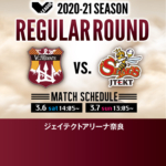 V.LEAGUE DIVISION1 MEN 2020-21   第29戦/第30戦