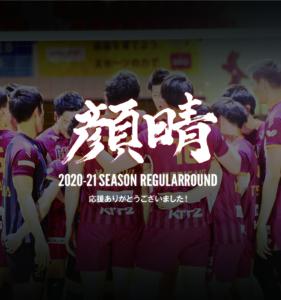 2020/21シーズンを終えて〜ご挨拶〜
