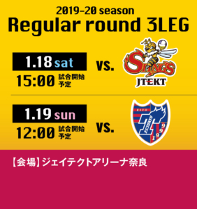 V.LEAGUE DIVISION1 MEN 2019-20   第19節/第20節
