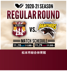 11/28-29松本大会 チケット情報について