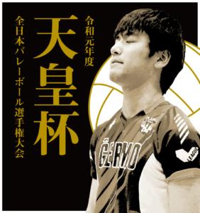 令和元年度 天皇杯・皇后杯 全日本バレーボール選手権大会について
