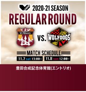 V.LEAGUE DIVISION1 MEN 2020-21   第7戦/第8戦 試合結果