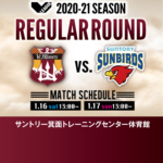 V.LEAGUE DIVISION1 MEN 2020-21   第15戦/第16戦