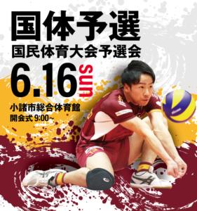 国民体育大会長野県予選会 組み合わせのお知らせ