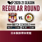 V.LEAGUE DIVISION1 MEN 2020-21   第1戦/第2戦 試合結果