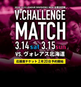 V・チャレンジマッチ 2020-21 V.LEAGUE DIVISION1 MEN 出場決定戦