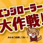 2020-21シーズン VC長野トライデンツ★エンジローラー大作戦!