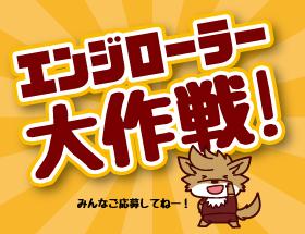 2020-21エンジローラー大作戦!! ご協力店舗〜岡谷・諏訪・辰野〜