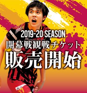 10/26(土)V1リーグ開幕戦 チケット販売開始!