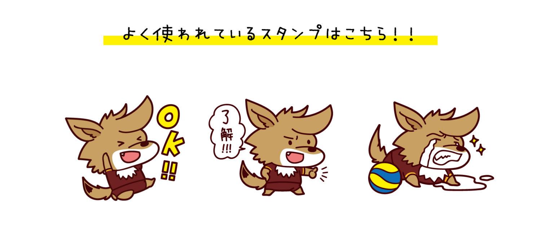 VC長野トライデンツグロッテスタンプ人気ベスト3