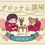 グロッテの部屋【ゲスト:つばさ】vol.2