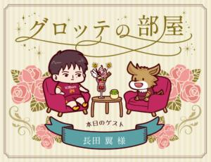 グロッテの部屋【ゲスト:つばさ】vol.3