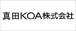 真田KOA株式会社