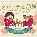 グロッテの部屋【ゲスト:けんご】vol.1