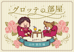 グロッテの部屋【ゲスト:けんご】vol.2