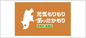長野県高森町
