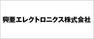 興亜エレクトロニクス株式会社
