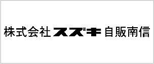 株式会社スズキ自販南信