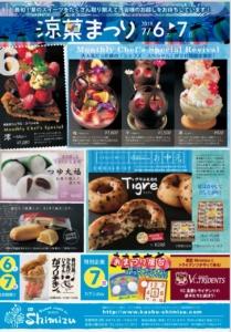「菓匠Shimizu涼菓まつり」VCイベントのお知らせ
