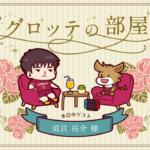 グロッテの部屋【ゲスト:がーすー】vol.3