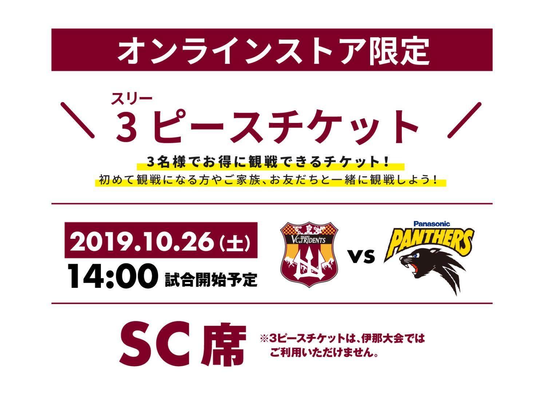 19/10/26(土)3ピースチケット(SC席)