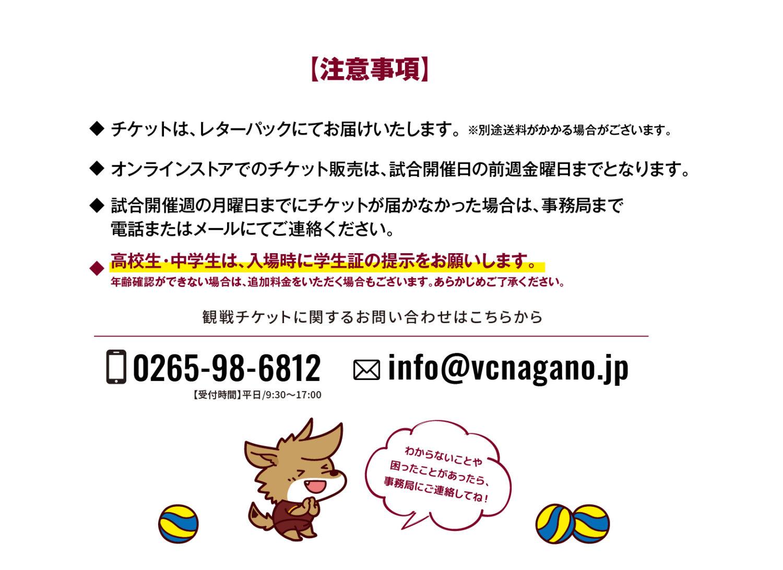 19/10/26(土)観戦チケット(2階B席:高校生以下)
