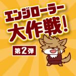 2020-21エンジローラー大作戦!! ご協力店舗
