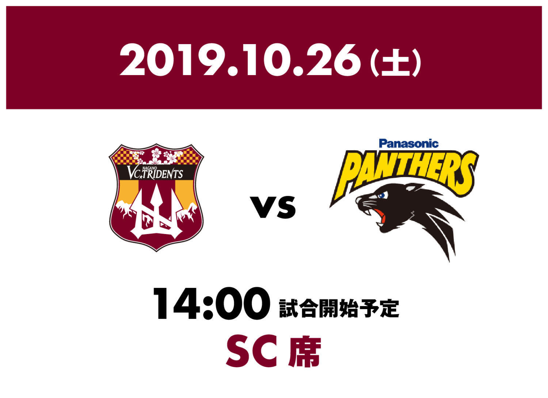 19/10/26(土)観戦チケット(SC席)
